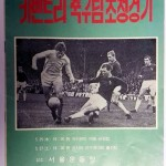 South Korea vs Coventry City 1972 Double Issue Programme