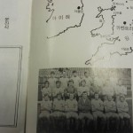 South Korea vs Coventry City 1972 Double Issue Programme Inner