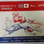 Coventry City vs All Japan June 1972 Programme Front