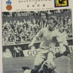 Japan XI vs Coventry City City June 1972 Programme Front