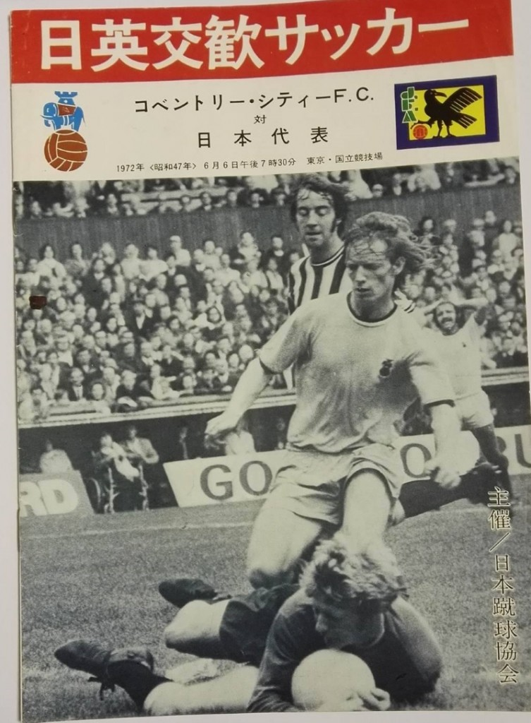 Japan XI vs Coventry City June 1972 Programme