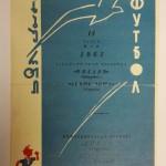 Aston Villa vs Dinamo Tblisi Programme 1961 Front
