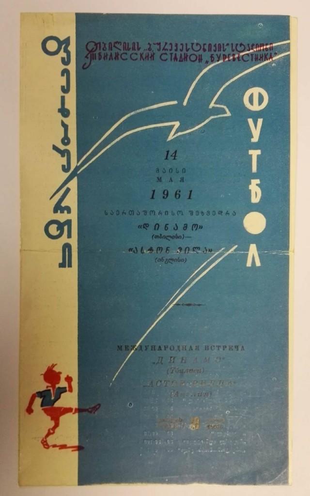Aston Villa vs Dinamo Tbilisi Programme 1961
